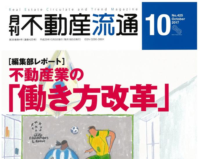 【メディア情報】月刊 不動産流通10月号No425