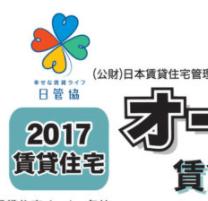 満員御礼|【日本賃貸住宅管理協会主催】オーナーセミナー