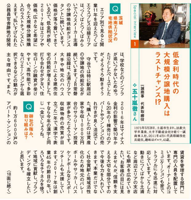 【メディア情報】常陽リビング 新春スペシャルインタビュー