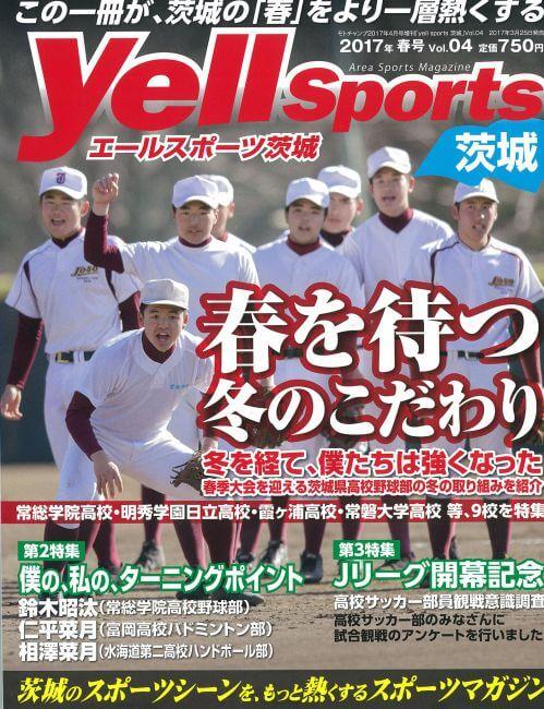 【メディア情報】yell sports 茨城 vol.4 春号