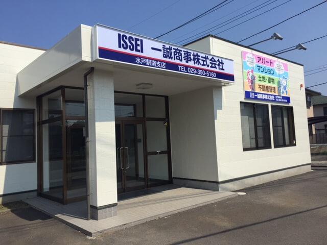 水戸駅南支店オープン
