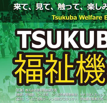 TSUKUBA福祉機器展2017出展