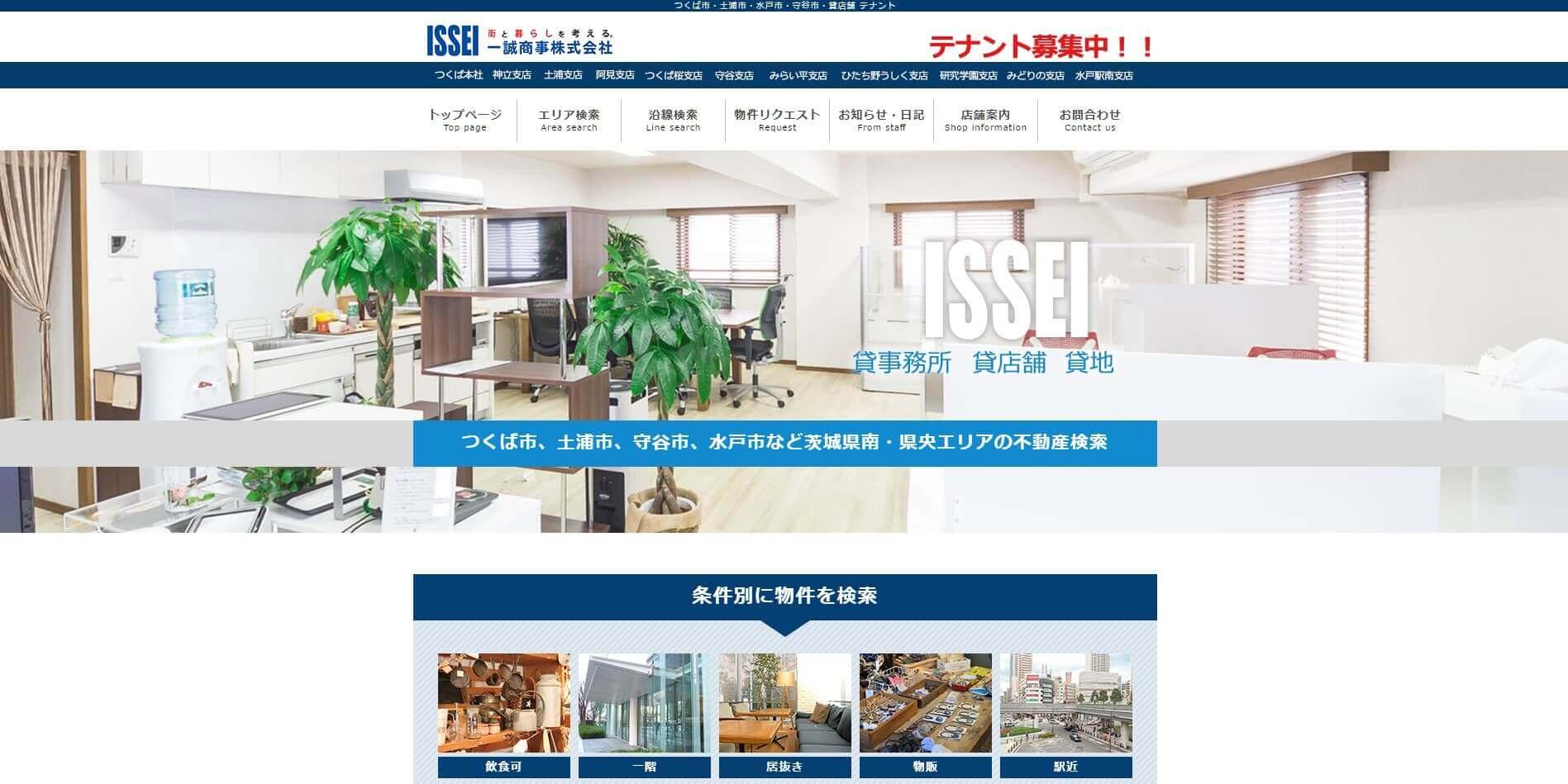 事業用賃貸専用サイトをリニューアルしました