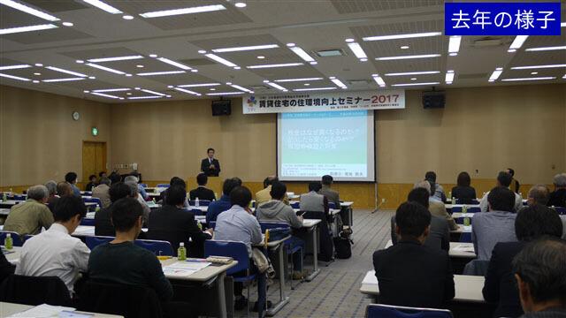 10/27 日管協主催 オーナーセミナー開催