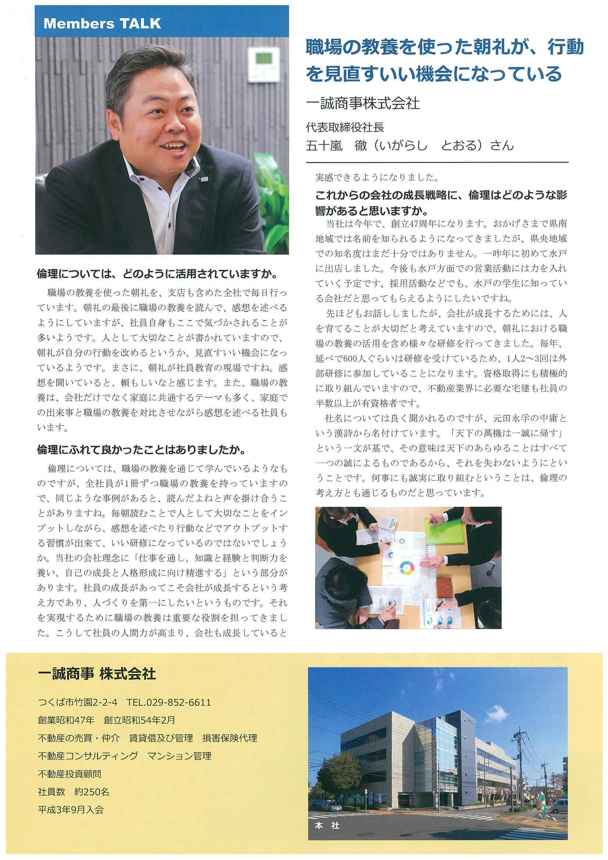 土浦倫理 創刊号(1月号)に掲載されました。
