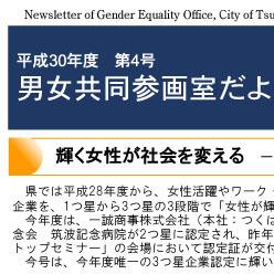 つくば市「男女共同参画室だより」で紹介されました。