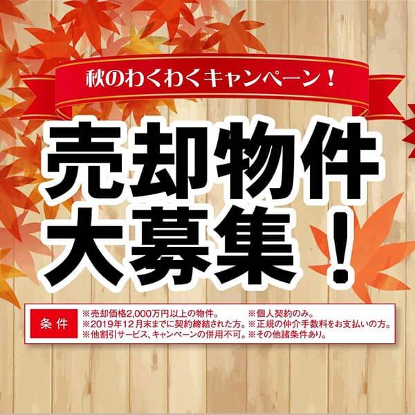 【不動産査定】秋のわくわくキャンペーン!