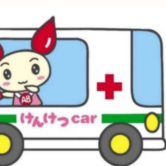 [9/17実施]献血にご協力ください