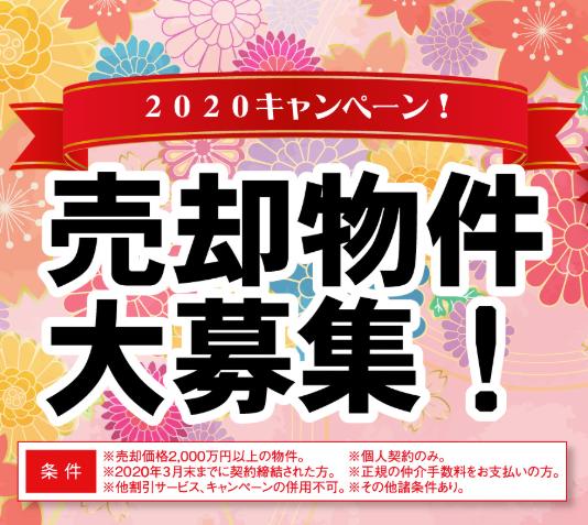 【不動産査定】2020キャンペーン実施いたします。