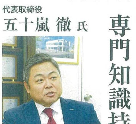 [メディア掲載]茨城新聞に代表・五十嵐のインタビューが掲載