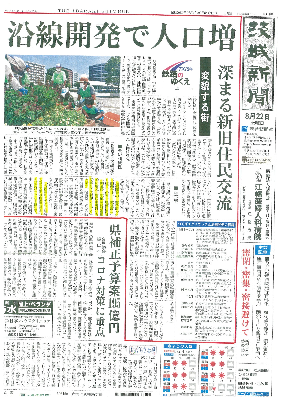 「メデイア掲載」茨城新聞2020年8月22日号掲載