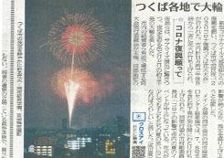 「メデイア掲載」茨城新聞2020年8月23日号掲載