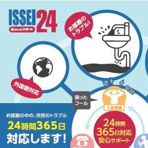 不動産ご購入のお客様への新サービス【ISSEI24】スタート!