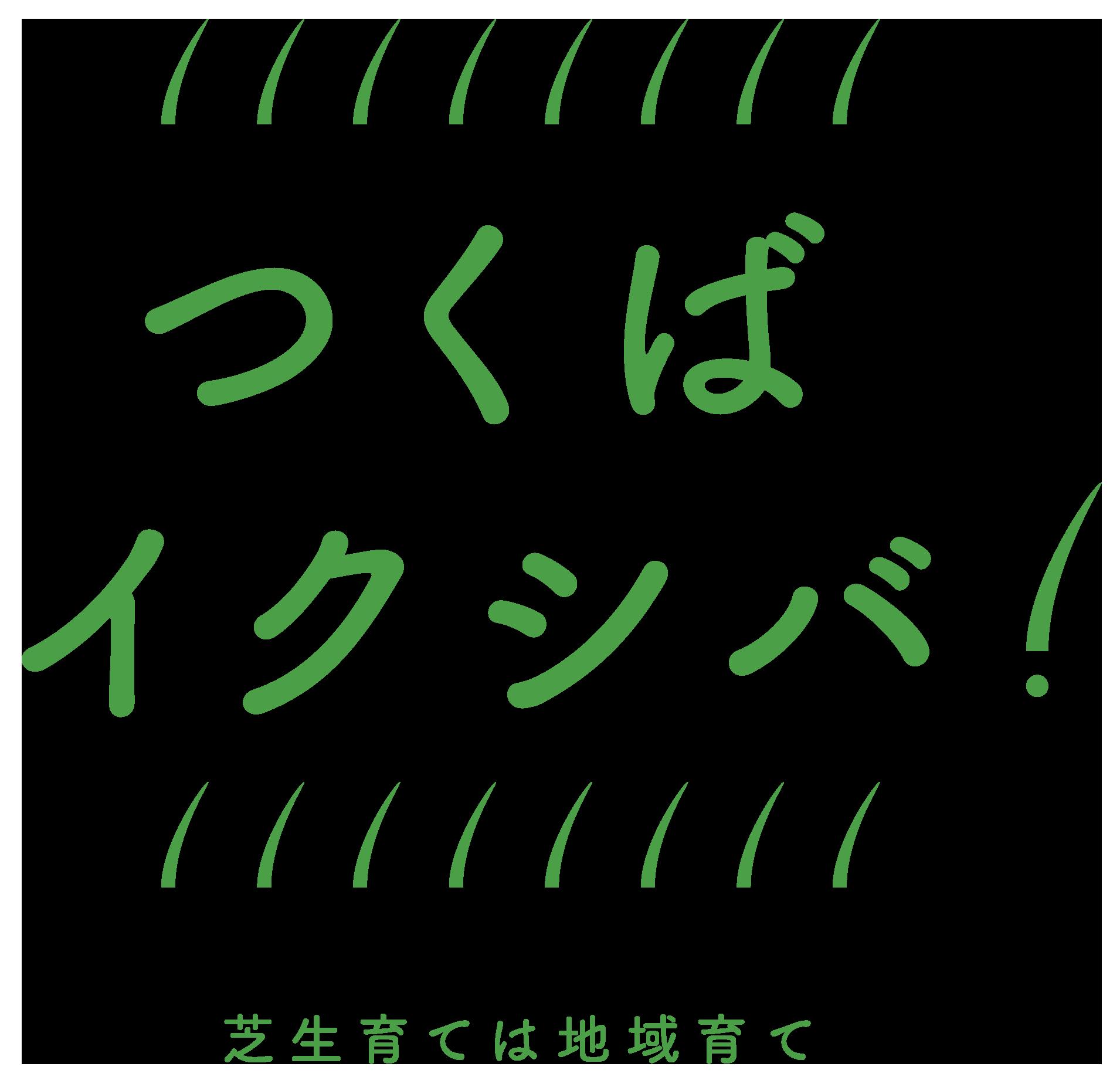 「メデイア掲載」常陽リビング2020年8月1日号掲載