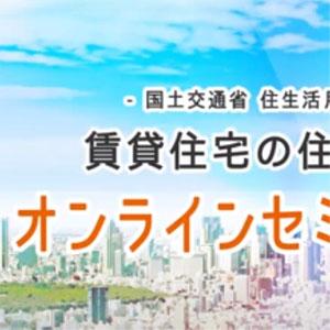 [11/20迄]オンラインオーナーセミナー開催中
