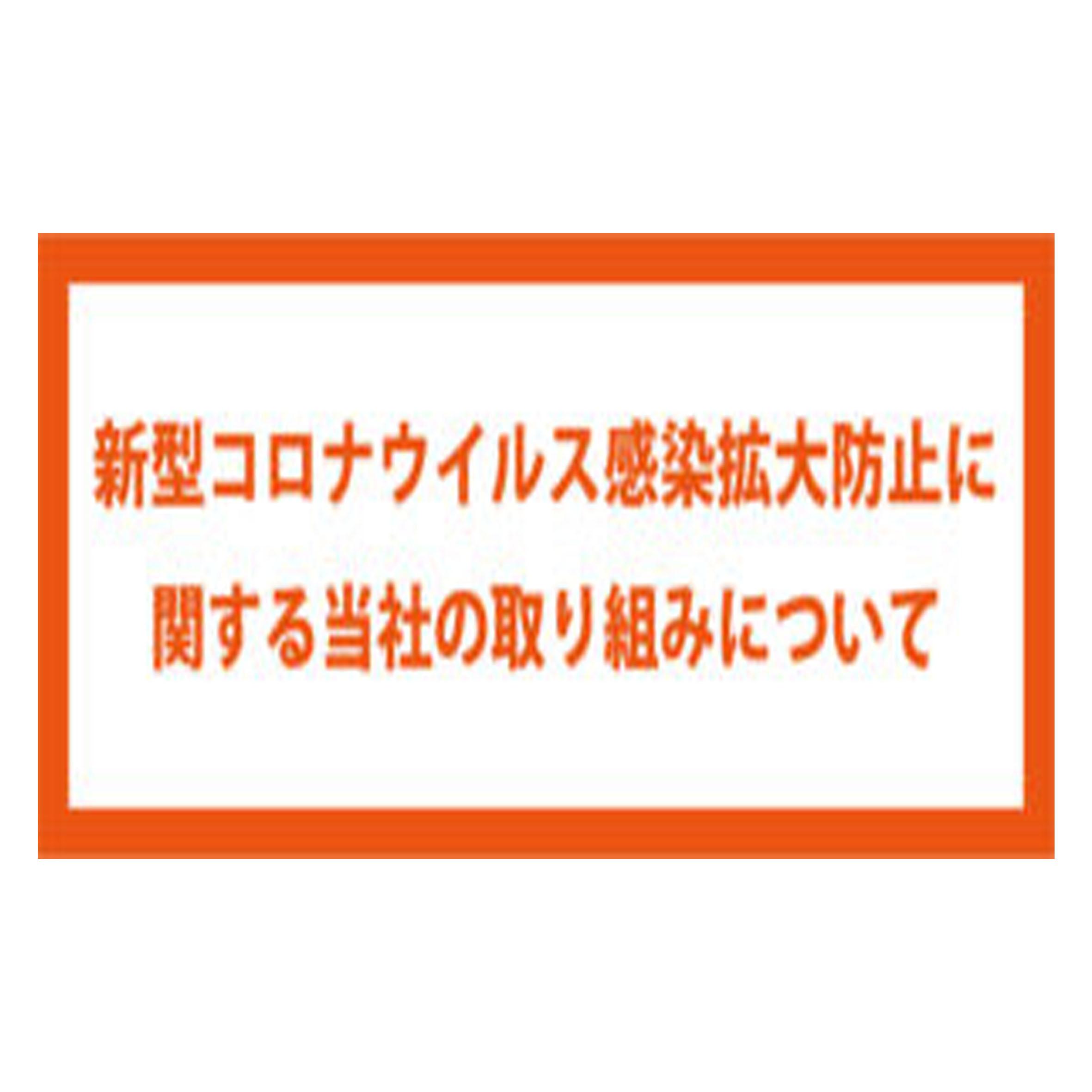 茨城県独自の緊急事態措置における当社の新型コロナウイルス感染症対策について