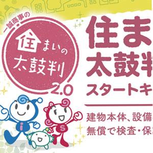【不動産査定】住まいの太鼓判2.0スタートキャンペーン!