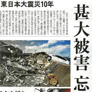 茨城新聞協賛広告:いばらき防災キャンペーン2021