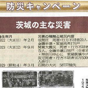 茨城新聞協賛広告:いばらき防災キャンペーン2021㊦