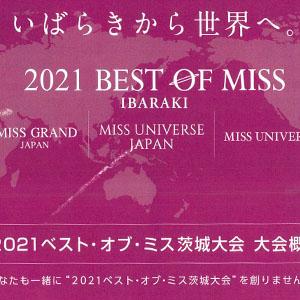 2021 BEST OF MISS 茨城大会へ協賛