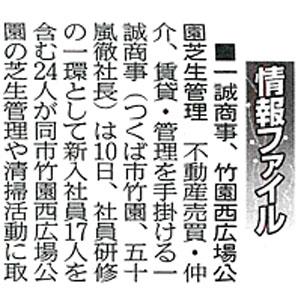 [メディア掲載]茨城新聞に弊社の取り組みが掲載されました
