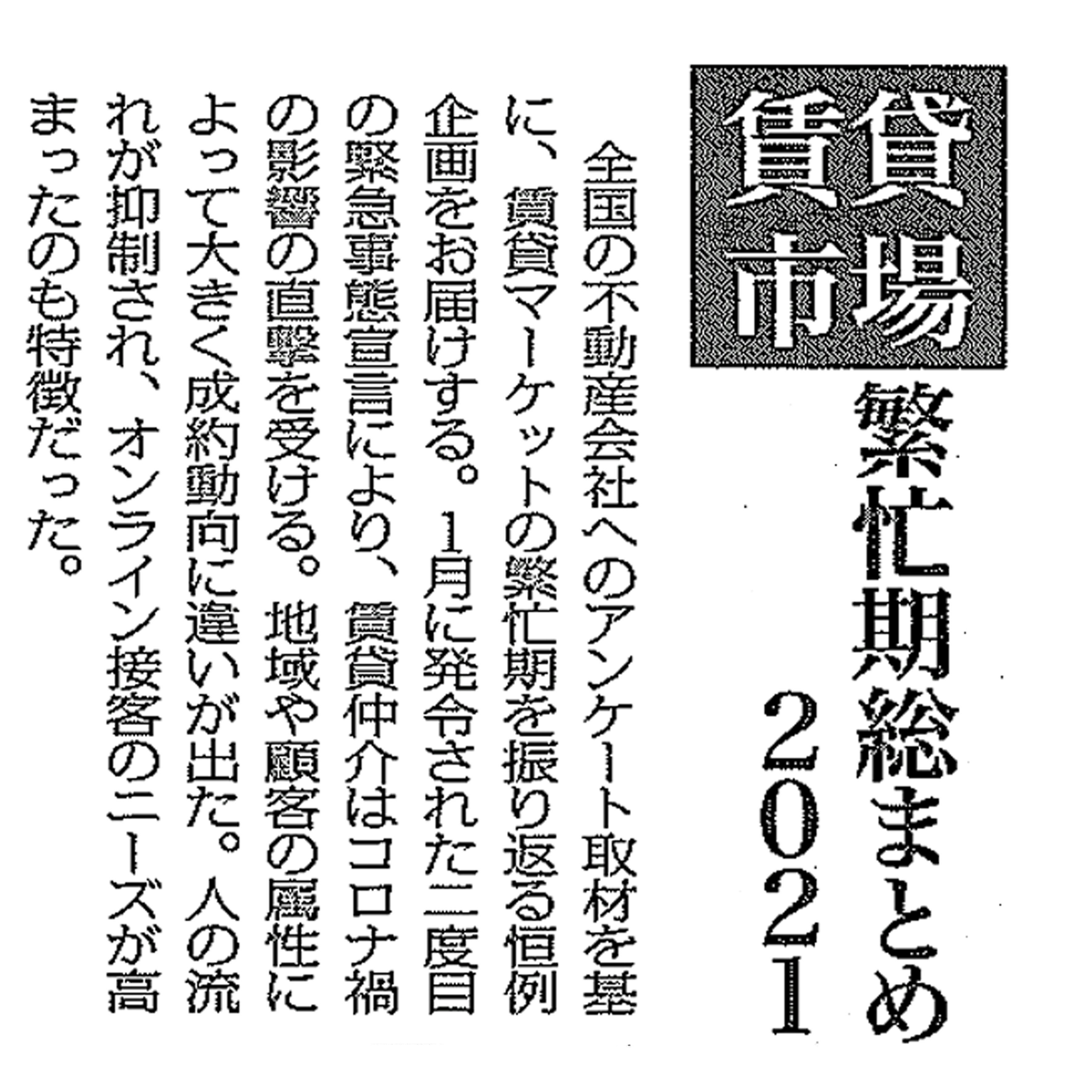 [メディア掲載]全国賃貸住宅新聞「繁忙期総まとめ2021」
